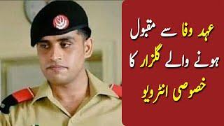 Meet Gulzar Hussain of Ehd-e-Wafa in Subha Say Aagay   Hum News   Ehdewafa