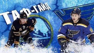 АЙКЕЛ и ТАРАСЕНКО  | Лучшие игроки НХЛ | ТАФ-ГАЙД