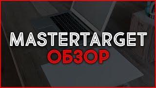 CPA партнерка MasterTarget. Обзор, отзыв, выплаты, заработок.
