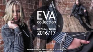 EVAcollection. ОСЕНЬ-ЗИМА 2016 -2017. Женская одежда большие размеры. Мода для полных.