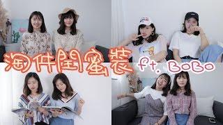 Ding2 │淘件閨蜜裝👯 (ft. BoBo)