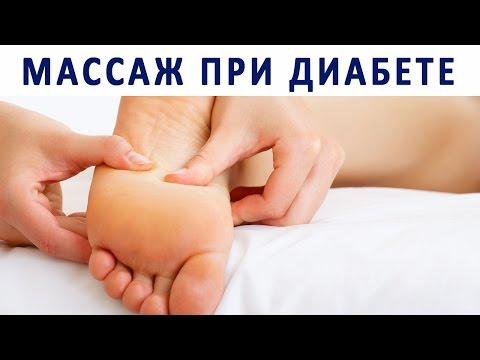 Точечный массаж для сахарного диабета