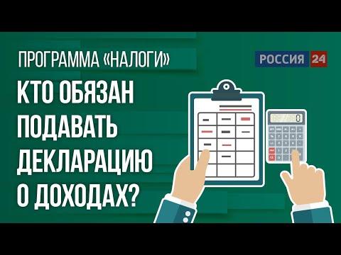 Кто обязан подавать декларацию о доходах и как это делать?