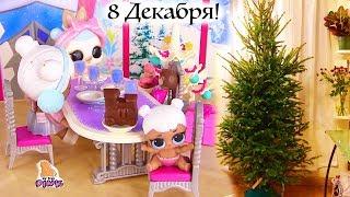Advent Calendar ДЕНЬ 8! #ЧЕЛЛЕНДЖ - НОВОГОДНЯЯ ИСТОРИЯ! LOL Dolls, Grinch, Playmobil МОЯ ЕЛКА!