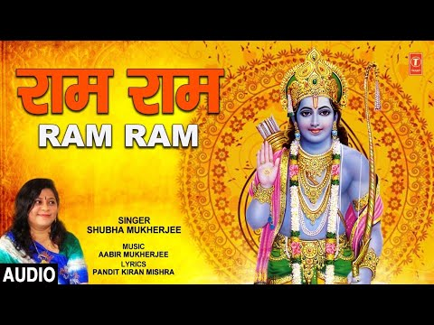 शभरी की आशा है मेरे भगवान् राम
