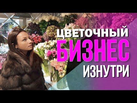 Сколько стоит открыть цветочный магазин.  Реальная история запуска флористической компании