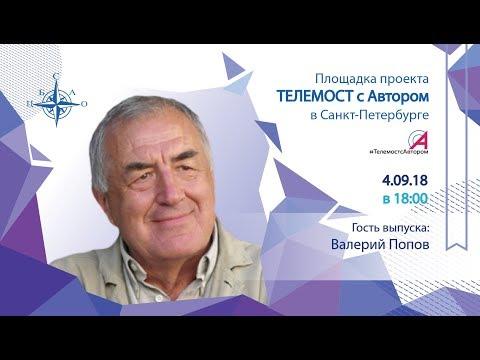 Телемост с Автором - Валерий Попов