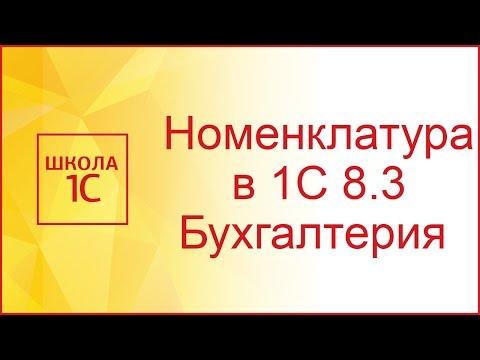 Номенклатура в 1С 8.3: пример начального заполнения