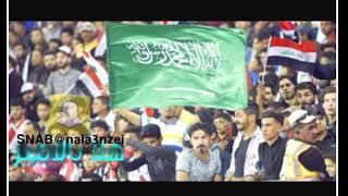 تحميل اغاني سيف عامر = حسام كامل لأهل السعوديه حصريا2018 MP3