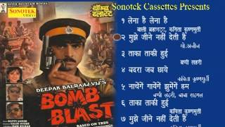 Mujhe Jine Nahi Deti Hai    Mohd. Aziz    Bomb Blast    Hindi