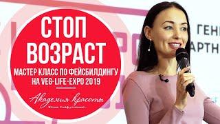 ⭕️Фейсбилдинг: стоп возраст! Мастер-класс Юлии Сайфуллиной на VEG-LIFE-EXPO 2019