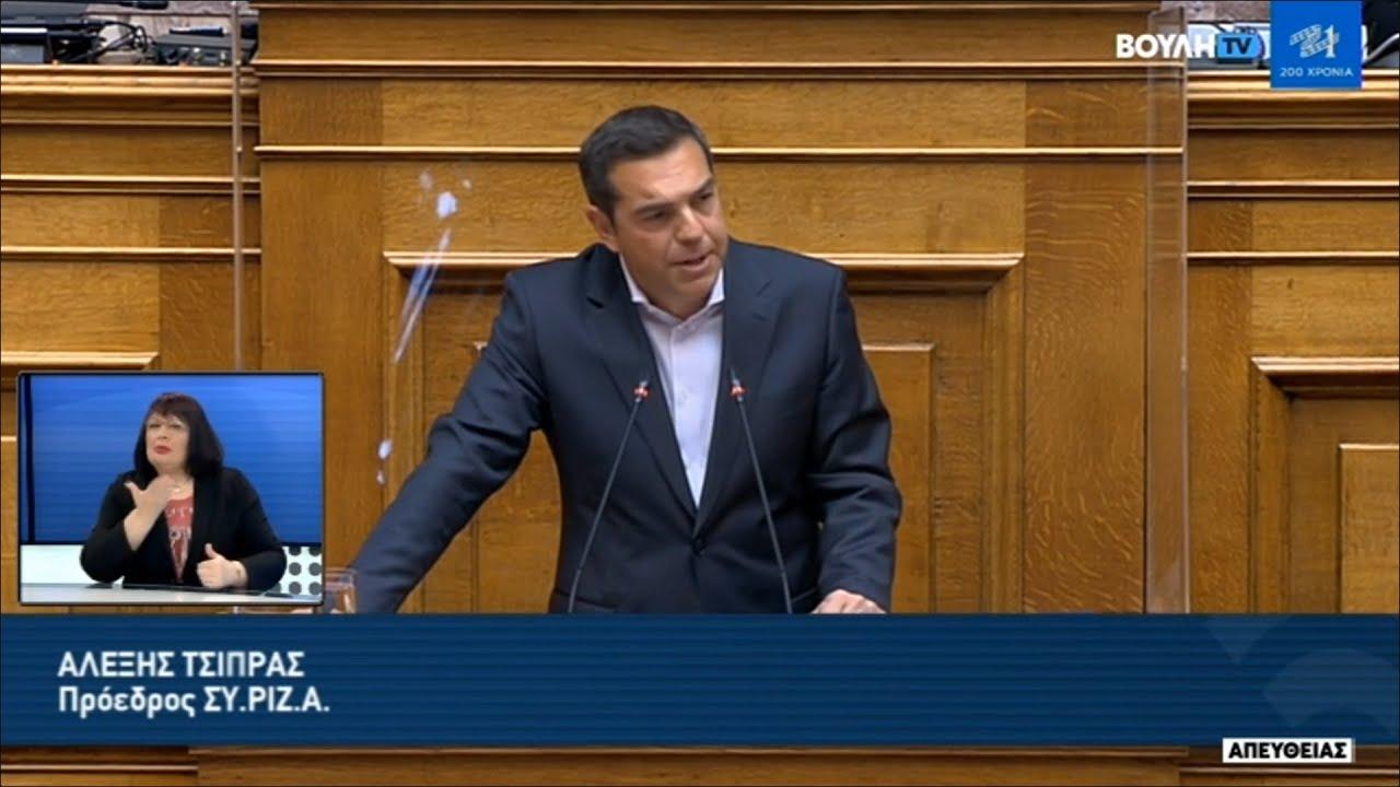 Συζήτηση για την Πανδημία στη Βουλή – Αλ. Τσίπρας