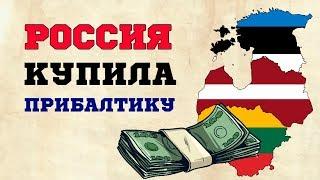 РОССИЯ КУПИЛА ПРИБАЛТИКУ ЗА 2 МЛН ЕФИМКОВ!