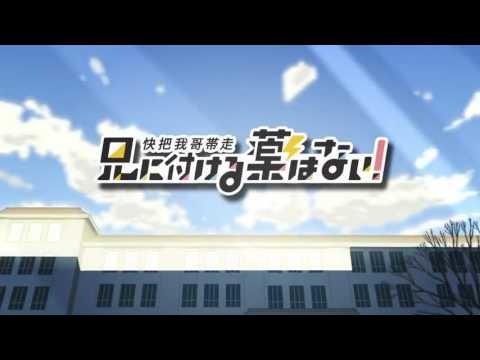 انمي الكوميديا Ani Ni Tsukeru Kusuri Wa Nai! الحلقه الثانيه )2(