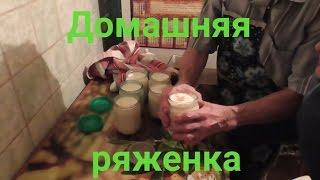 Домашняя ряженка  Рецепт моей бабушки