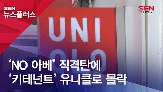 'NO 아베' 직격탄에 '키테넌트' 유니클로 몰락