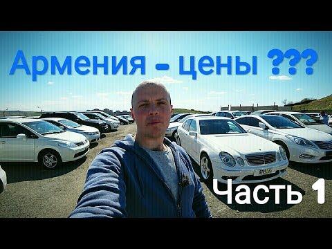 Поехали в АРМЕНИЮ за авто!!! СОБСТВЕННЫЙ ОПЫТ!!! Часть 1