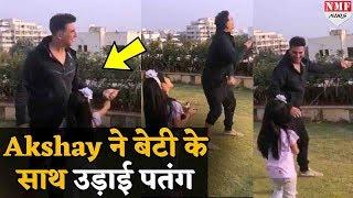 Akshay ने अपनी बेटी Nitara के साथ उड़ाई पतंग, Viral हो रही है Video