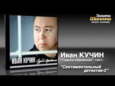 Иван Кучин - Сентиментальный Детектив Часть2