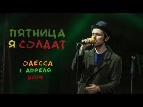 "5`NIZZA (группа Пятница)  - ""Я СОЛДАТ"" ОДЕССА 1 АПРЕЛЯ 2019"