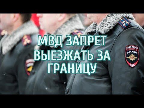 🔴 Источник: сотрудникам МВД РФ запретили выезжать за границу из-за коронавируса