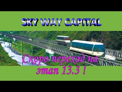 #юницкий #оаэ #sergeiiwanov SKY WAY-NEWS !!! ПЕРЕХОД на этап 13.3 !!!