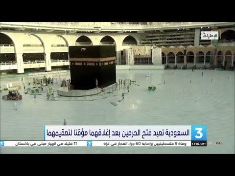 السعودية تعيد فتح الحرمين