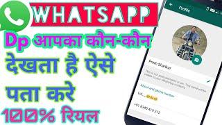 Download whatsapp dp kon kon dekhta hai kaise pta kare