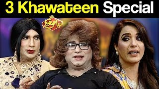 3 Khawateen Special   Syasi Theater   20 August 2018   Express News