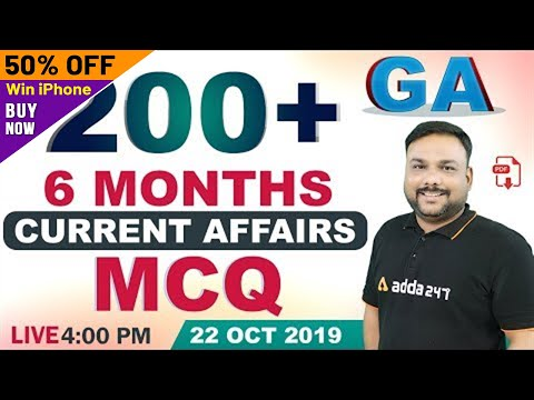 200+ Best 6 Months Current Affairs and Banking Awareness MCQ | GA Power Capsule | 22 Oct