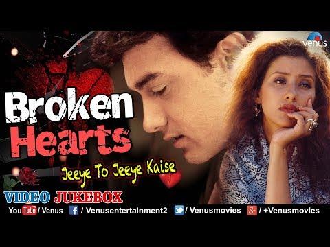 broken hearts jeeye to jeeye kaise breakup songs 2018 jukebo