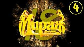 Мираж - 18 лет. часть 4