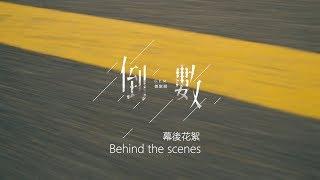 G.E.M.【倒數 TIK TOK】MV 幕後花絮 Behind The Scenes [HD] 鄧紫棋