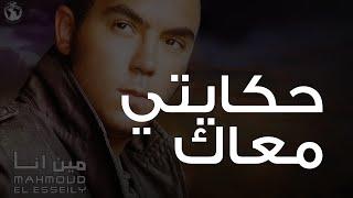 تحميل و مشاهدة محمود العسيلى - حكايتي معاك | Mahmoud El Esseily - Hekaity Ma3ak MP3