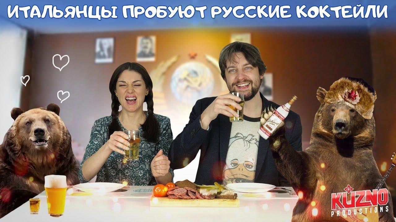 Веселые итальянцы попробовали русские алкогольные коктейли