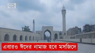 এবারও ঈদের নামাজ হবে মসজিদে | Eid | News | Ekattor TV