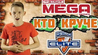 Сравнение Nerf battle Mega vs Elite