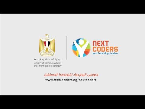 Next Coders - برنامج مبرمجي المستقبل