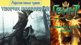 Лор вселенной Fallout: Происхождение Тумана (Far Harbor)