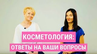 Правильный УХОД ЗА КОЖЕЙ ЛИЦА.  Беседа с косметологом   Школа фейсбилдинга Евгении Баглык