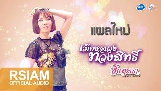 แผลใหม่ : จินตหรา พูนลาภ อาร์ สยาม [Official Audio]