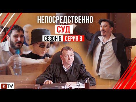 """""""Непосредственно СУД"""" 8 серия 5 сезона"""