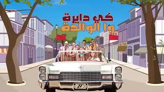 Zina Daoudia - Kidayra [Official Lyric Video] daoudia- (2020) زينة الداودية - كي دايرة تحميل MP3