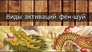 ВИДЫ АКТИВАЦИЙ ФЕН-ШУЙ