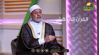 القرآن المدهش ج 2 ح 7 برنامج خواطر قرآنية مع فضيلة الدكتور محمد عبد الفتاح