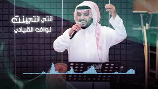 تحميل اغاني حفلنا الليله ماهوب عادي (اغنية آمال الضيط) - جابر الكاسر MP3