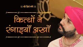 Best Satguru Bhajan | Kithon Ne Rangaiyan Akhan | Shree Hita Ambrish Ji