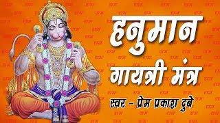 हनुमान गायत्री मंत्र  ||  Hanuman gayatri mantra