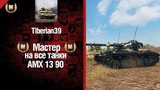 Мастер на все танки №14 AMX 13 90 - от Tiberian39 [World of Tanks]