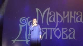 Марина Девятова.Завершение сольного концерта в Раменском.8 .11. 2016 г.